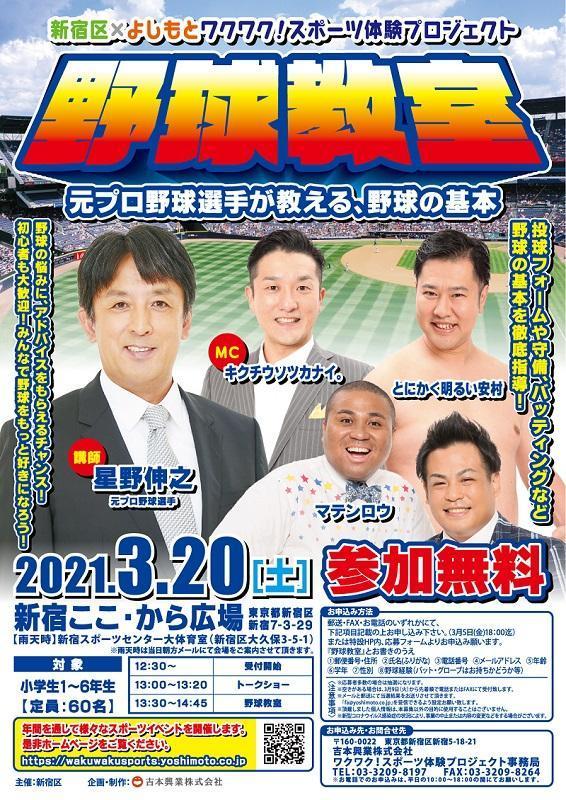 【新宿区/野球】0320チラシ素材_2稿.jpg