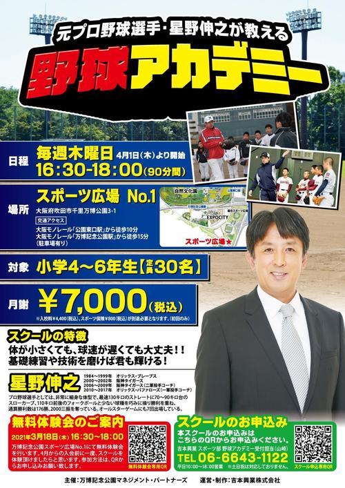 元プロ野球選手・星野伸之が教える野球アカデミー_0203 (1).jpg