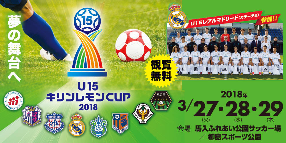 U15 キリンレモンCUP2018