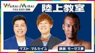 sports_rikujyo.jpg