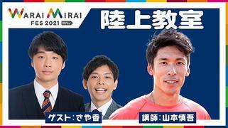 sports_rikujyo2.jpg